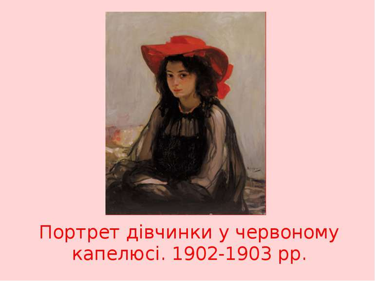 Портрет дівчинки у червоному капелюсі. 1902-1903 рр.
