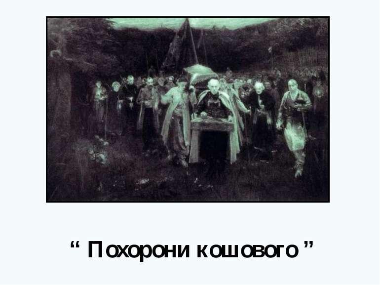 """ Похорони кошового """