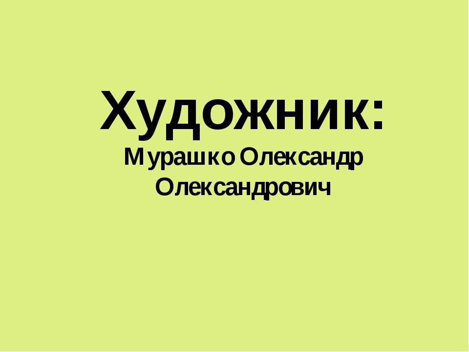 Художник: Мурашко Олександр Олександрович