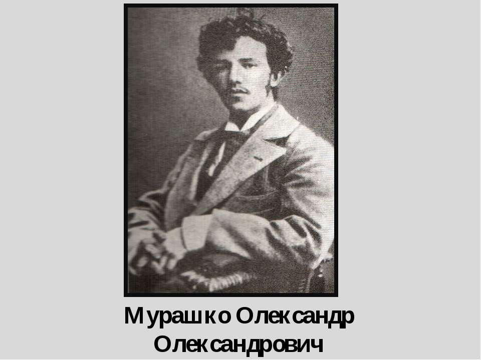 Мурашко Олександр Олександрович