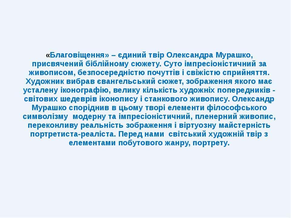 «Благовіщення» – єдиний твір Олександра Мурашко, присвячений біблійному сюжет...