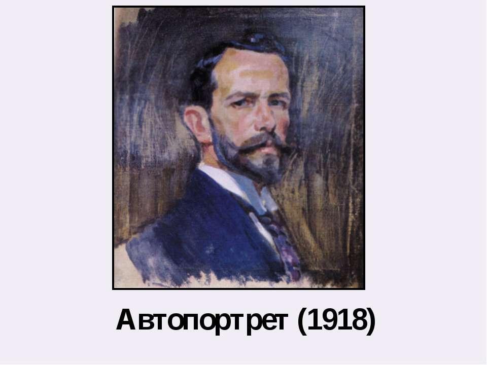 Автопортрет (1918)