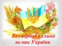 Без верби і калини немає України