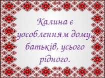 Калина є уособленням дому, батьків, усього рідного.