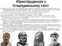 Юриспруденція у Стародавньому світі Не дивлячись на те, що часом і місцем зар...