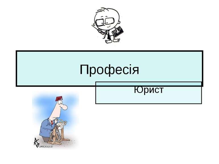Професія Юрист