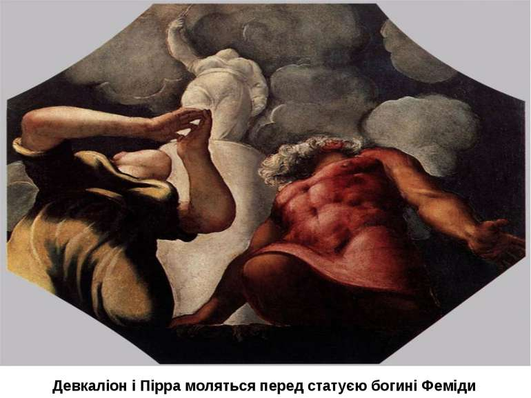 Девкаліон і Пірра моляться перед статуєю богині Феміди