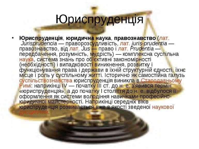 Юриспруденція Юриспруденція, юридична наука, правознавство (лат. Jurisprudenc...