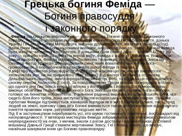 Грецька богиня Феміда — Богиня правосуддя і законного порядку Феміда (за грец...
