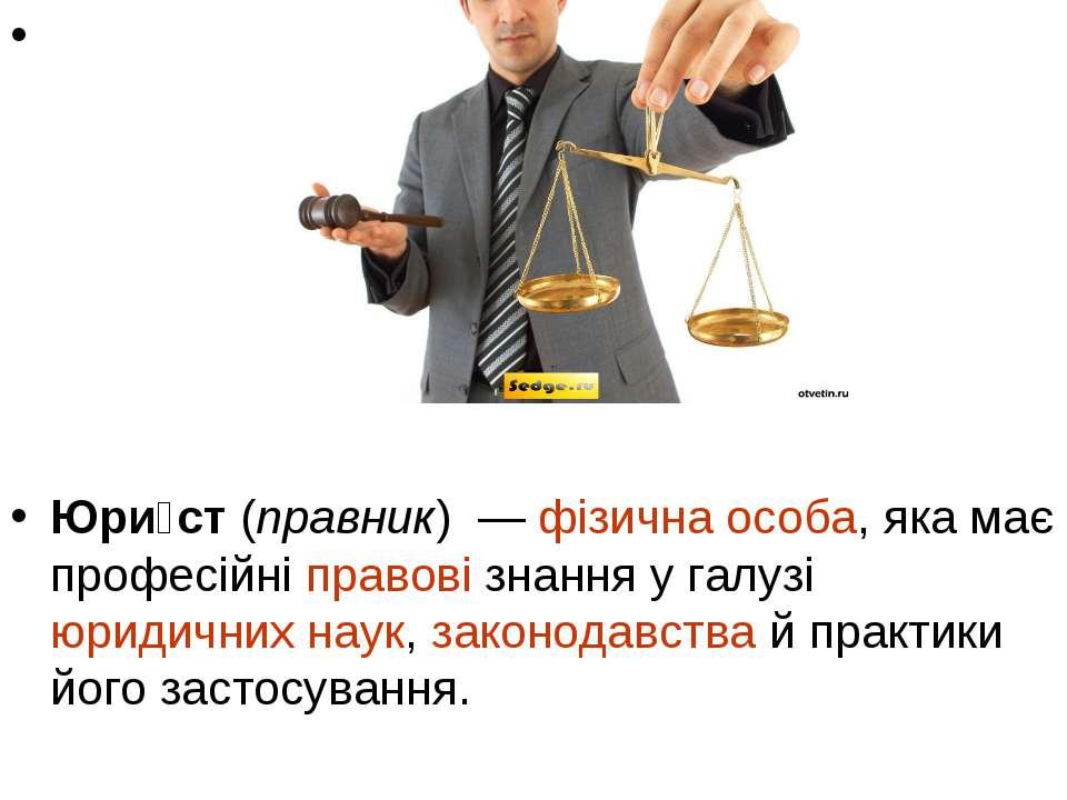 Юри ст (правник) — фізична особа, яка має професійні правові знання у галузі...