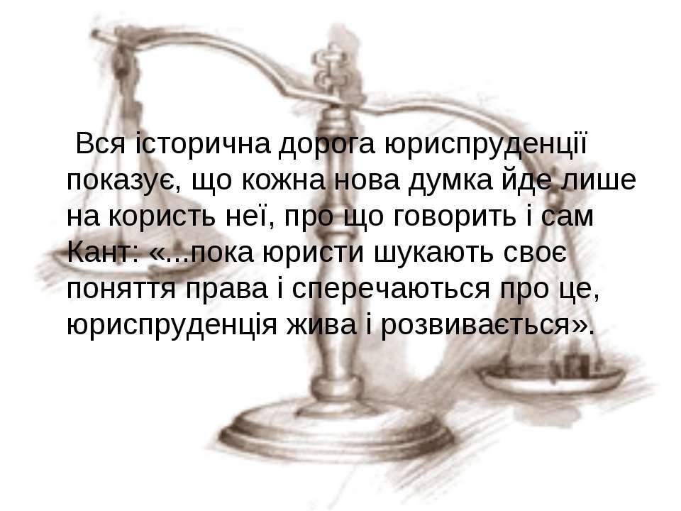 Вся історична дорога юриспруденції показує, що кожна нова думка йде лише на к...