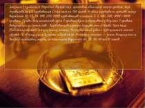 ЗакономУкраїнської Народної Республіки грошовою одиницею стала гривня, яка ...