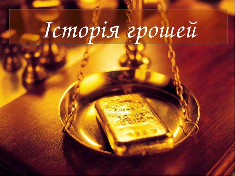 Історія грошей