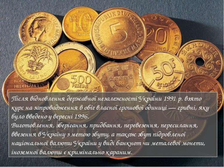 Після відновлення державної незалежності України 1991р. взято курс на запров...