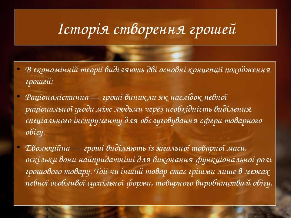 Історія створення грошей В економічній теорії виділяють дві основні концепції...