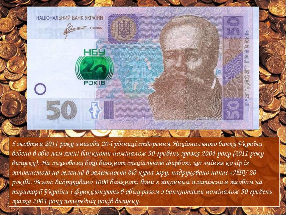 5 жовтня2011 року з нагоди 20-ї річниці створенняНаціонального банку Україн...