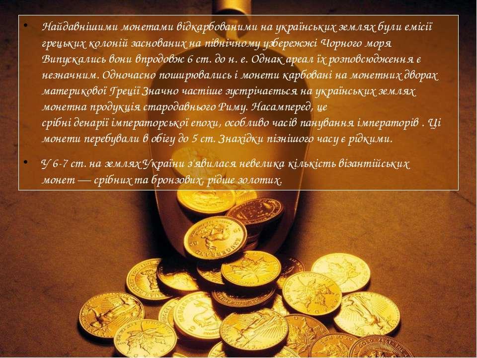 Найдавнішимимонетамивідкарбованими на українських землях були емісії грецьк...