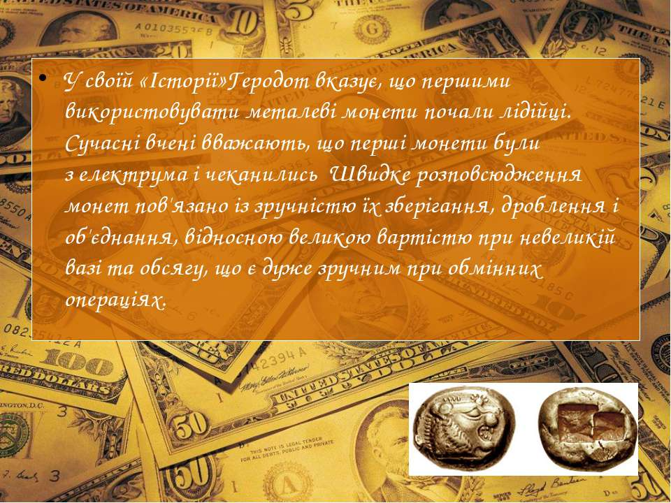 У своїй«Історії»Геродотвказує, що першими використовувати металеві монети п...
