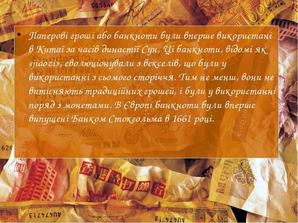 Паперові гроші або банкноти були вперше використані вКитаїза часівдинастії...