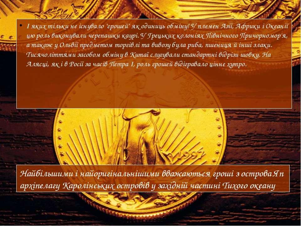 """І яких тільки не існувало """"грошей"""" як одиниць обміну! У племен Азії, Африки і..."""