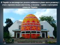 Коломийський музей писанки