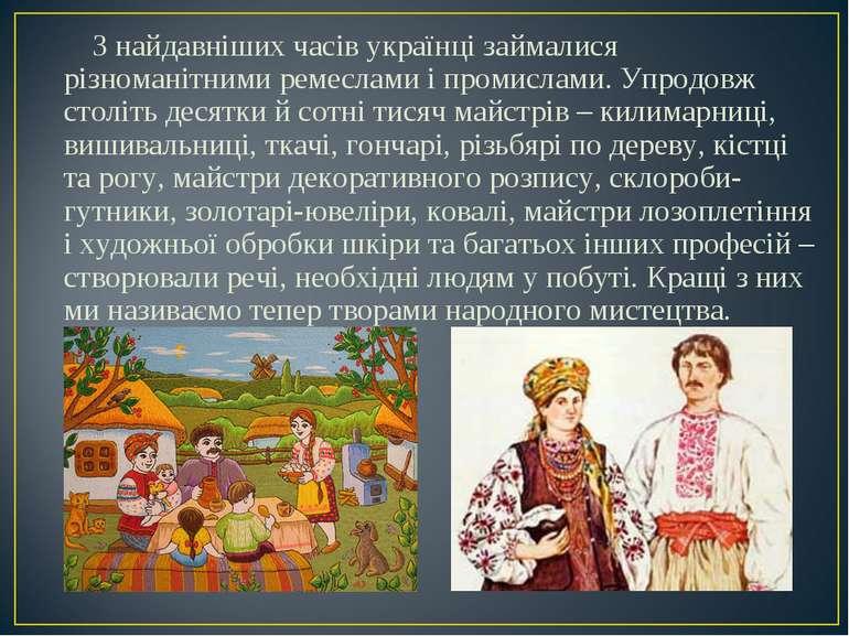 З найдавніших часів українці займалися різноманітними ремеслами і промислами....