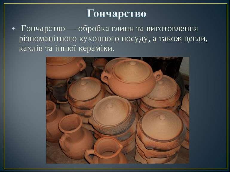 Гончарство — обробка глини та виготовлення різноманітного кухонного посуду, а...