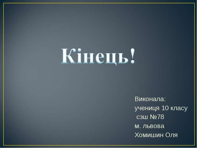 Виконала: учениця 10 класу сзш №78 м. львова Хомишин Оля