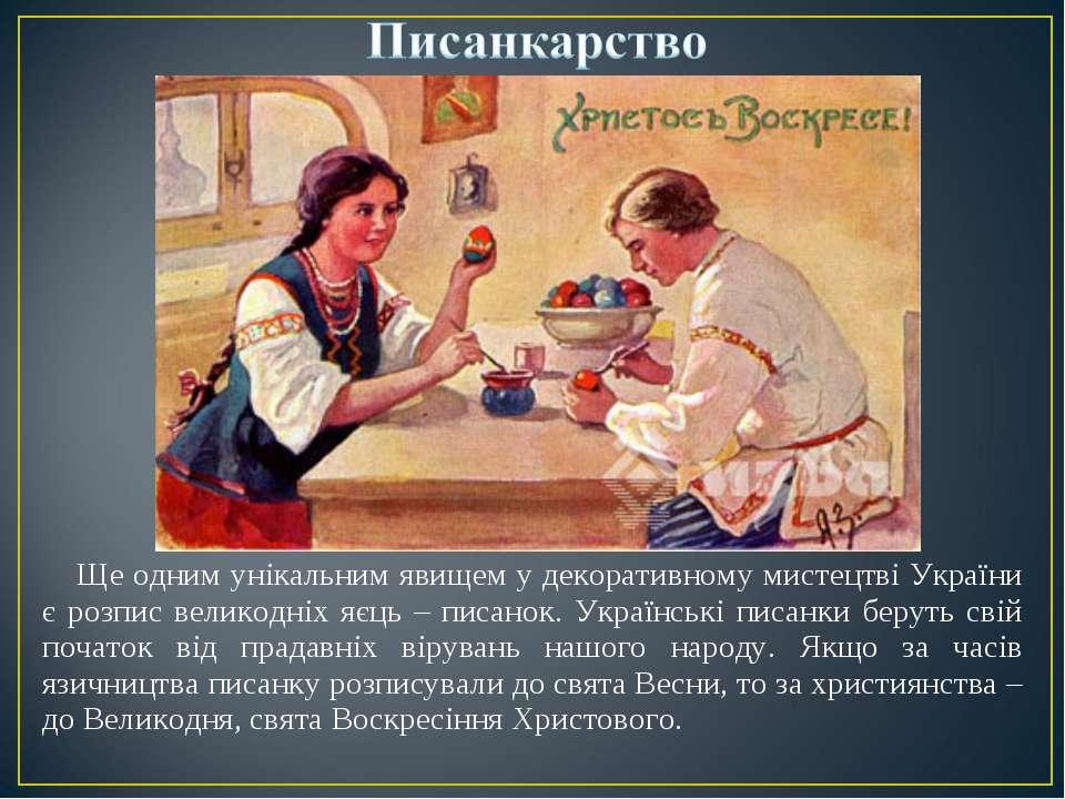Ще одним унікальним явищем у декоративному мистецтві України є розпис великод...
