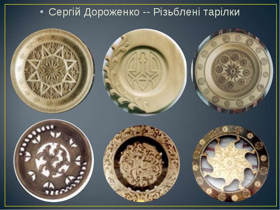 Сергій Дороженко -- Різьблені тарілки