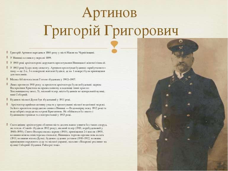 Григорій Артинов народився 1860 року у місті Ніжин на Чернігівщині. У Вінниці...