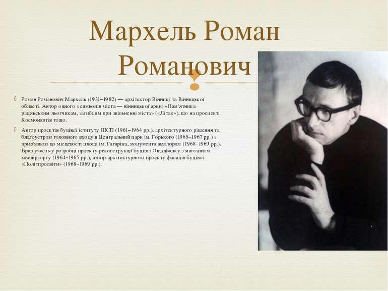 Роман Романович Мархель (1931–1982) — архітектор Вінниці та Вінницької област...