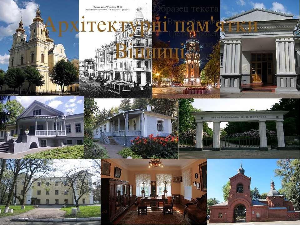 Архітектурні пам'ятки Вінниці
