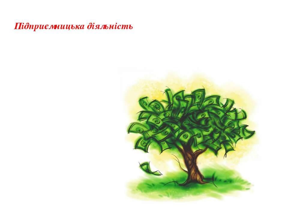 Підприємницька діяльність— самостійна, ініціативна, систематична, діяльніст...