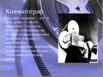 Кінематограф (від грец. κινεματος — рух та грец. γραφο — писати, зображати) —...
