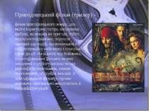 Пригодницький фільм (трилер) - фільм пригодницького жанру, для якого характер...