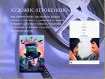 ХУДОЖНЄ (ІГРОВЕ) КІНО - вид кіномистецтва, що включає фільми епічного, ліричн...