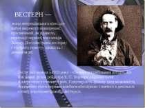 ВЕСТЕРН — жанр американського кіно, що набув широкого поширення; присвячений...