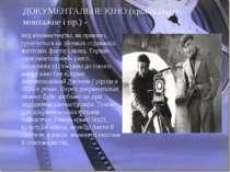 ДОКУМЕНТАЛЬНЕ КІНО (хронікально, монтажне і пр.) - вид кіномистецтва, як прав...