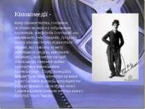 Кінокомедії - жанр кіномистецтва, головною особливістю якого є зображення хар...