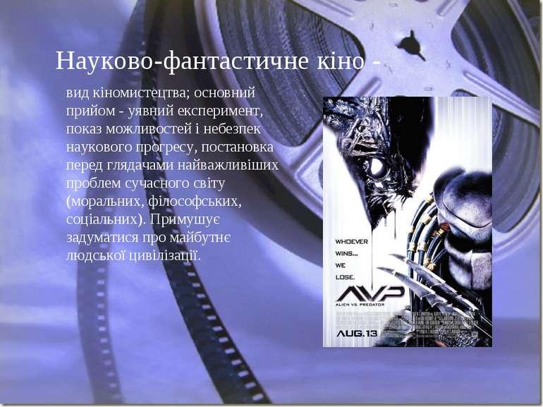 Науково-фантастичне кіно - вид кіномистецтва; основний прийом - уявний експер...