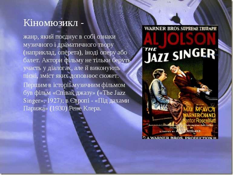 Кіномюзикл - жанр, який поєднує в собі ознаки музичного і драматичного твору ...