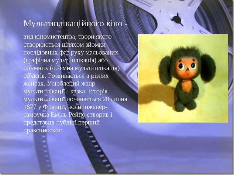 Мультиплікаційного кіно - вид кіномистецтва, твори якого створюються шляхом з...
