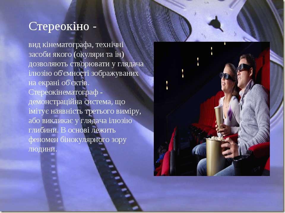 Стереокіно - вид кінематографа, технічні засоби якого (окуляри та ін) дозволя...