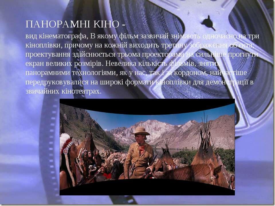 ПАНОРАМНІ КІНО - вид кінематографа, В якому фільм зазвичай знімають одночасно...