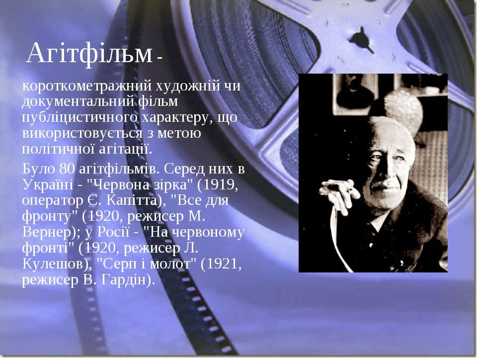 Агітфільм - короткометражний художній чи документальний фільм публіцистичного...
