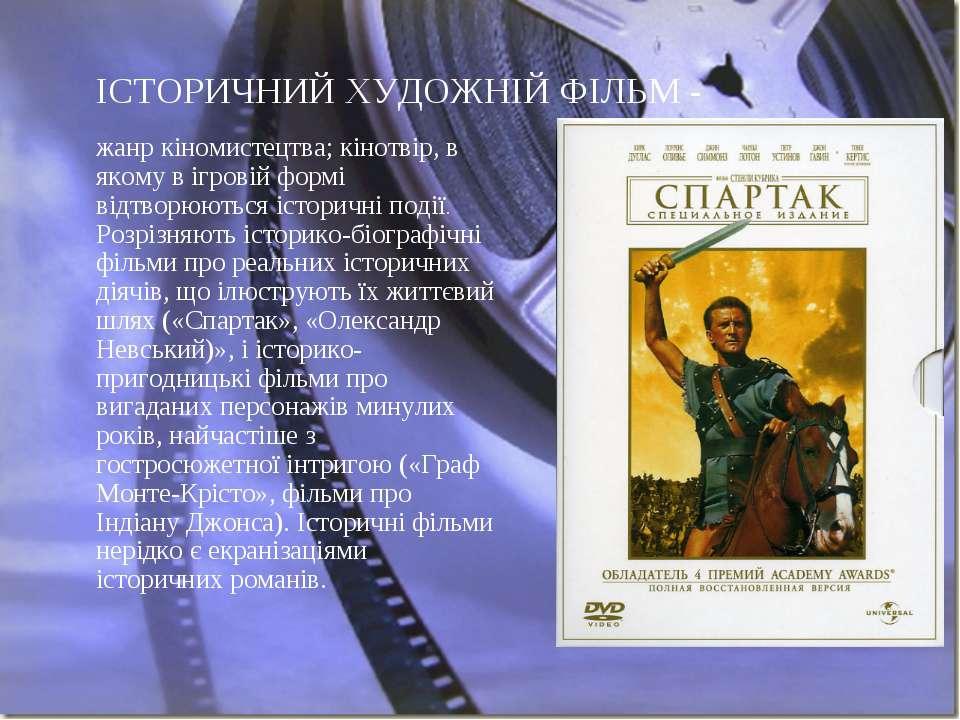 ІСТОРИЧНИЙ ХУДОЖНІЙ ФІЛЬМ - жанр кіномистецтва; кінотвір, в якому в ігровій ф...