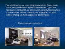 Вітальня виконана в різних стилях У дизайні інтер'єру, як в частині архітекту...