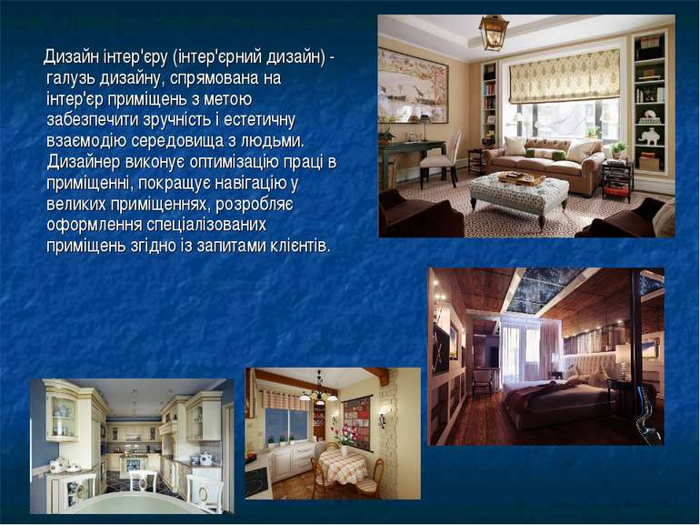 Дизайн інтер'єру (інтер'єрний дизайн) - галузь дизайну, спрямована на інтер'є...