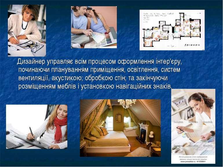 Дизайнер управляє всім процесом оформлення інтер'єру, починаючи плануванням п...
